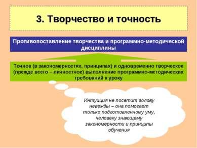 3. Творчество и точность Точное (в закономерностях, принципах) и одновременно...