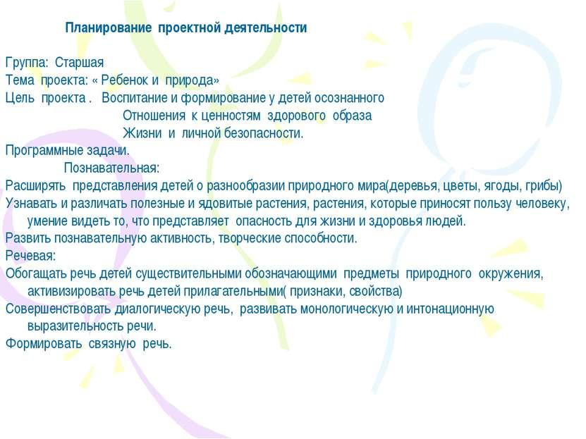 Планирование проектной деятельности Группа: Старшая Тема проекта: « Ребенок и...