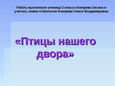 Работу выполнили ученица 2 класса Кокорева Оксана и учитель химии и биологии ...
