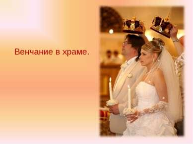 Венчание в храме.