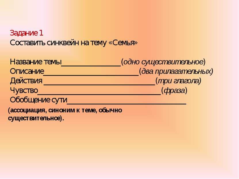Задание 1 Составить синквейн на тему «Семья» Название темы_______________(одн...