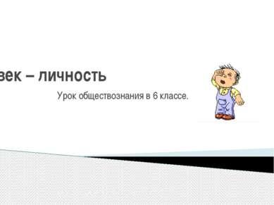 Человек – личность Урок обществознания в 6 классе. Создатель: Спиридонова Н.Н...