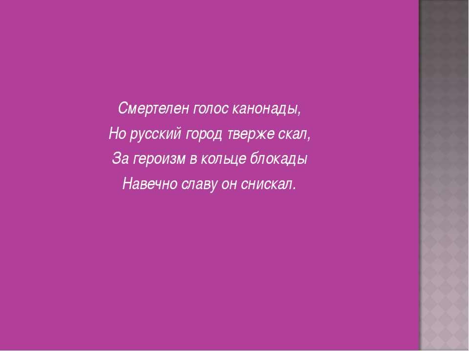 Смертелен голос канонады, Но русский город тверже скал, За героизм в кольце б...