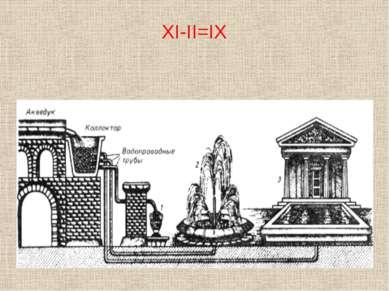 XI-II=IX