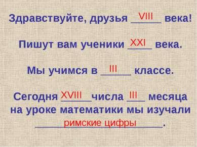 Здравствуйте, друзья _____ века! Пишут вам ученики ____ века. Мы учимся в ___...
