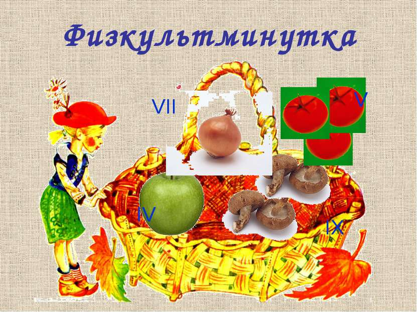 IV IX V VII Физкультминутка