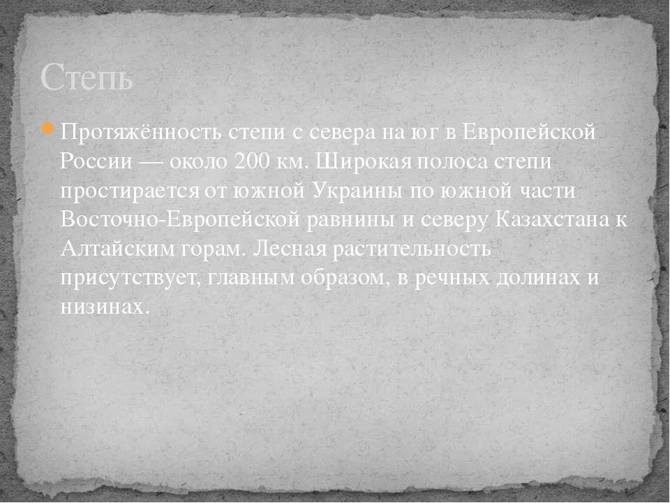 Протяжённость степи с севера на юг в Европейской России — около 200 км. Широк...
