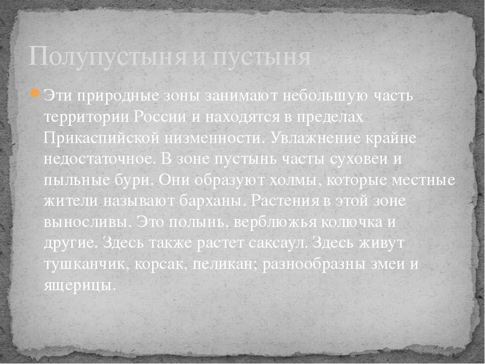 Эти природные зоны занимают небольшую часть территории России и находятся в п...