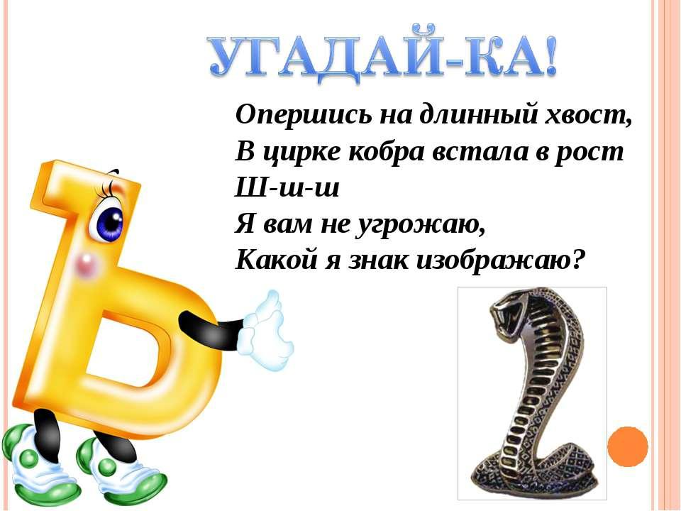 Опершись на длинный хвост, В цирке кобра встала в рост Ш-ш-ш Я вам не угрожаю...