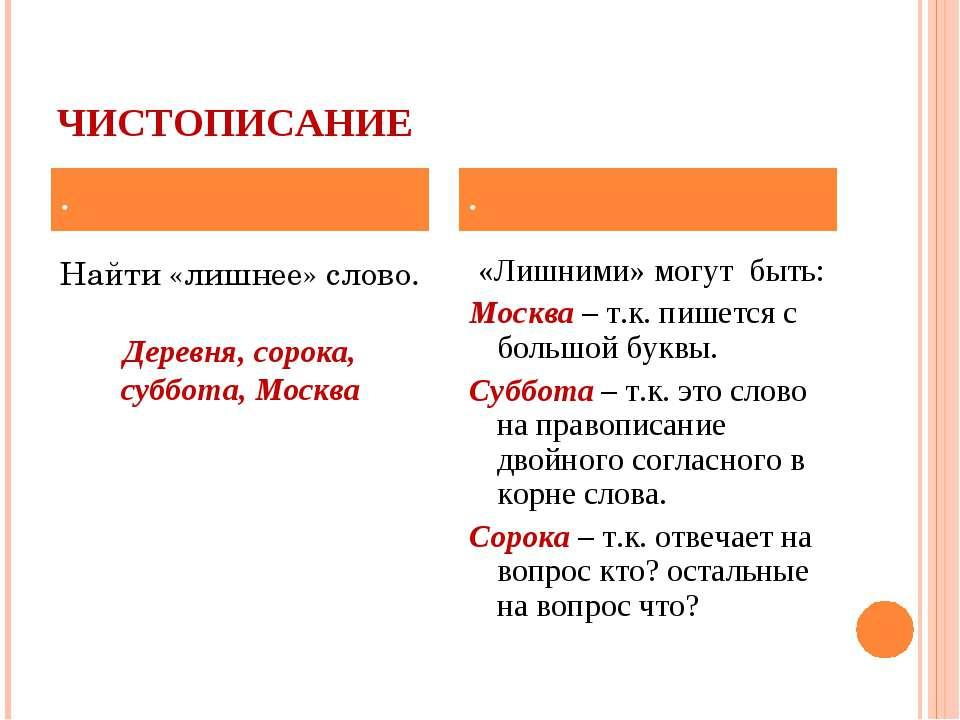 ЧИСТОПИСАНИЕ Найти «лишнее» слово. Деревня, сорока, суббота, Москва «Лишними»...