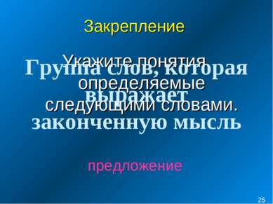 Закрепление Укажите понятия, определяемые следующими словами. * Группа слов, ...