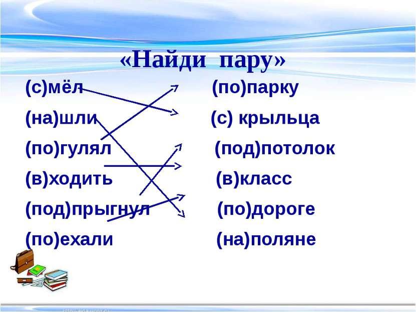 (с)мёл (по)парку (на)шли (с) крыльца (по)гулял (под)потолок (в)ходить (в)клас...