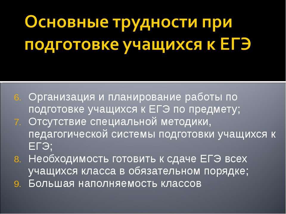 Организация и планирование работы по подготовке учащихся к ЕГЭ по предмету; О...