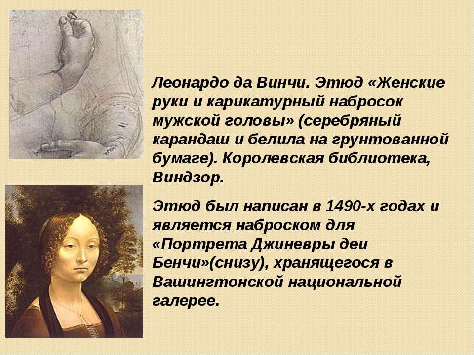 Леонардо да Винчи. Этюд «Женские руки и карикатурный набросок мужской головы»...