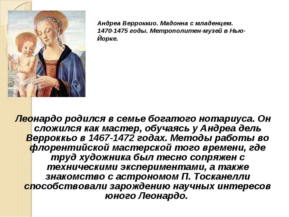 Леонардо родился в семье богатого нотариуса. Он сложился как мастер, обучаясь...