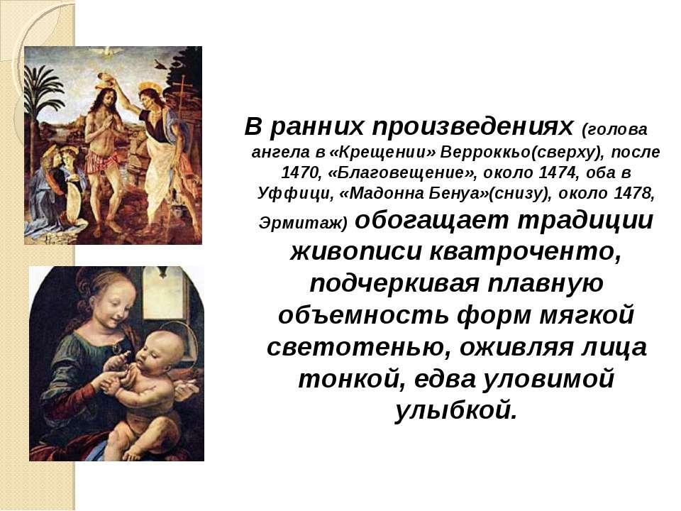 В ранних произведениях (голова ангела в «Крещении» Верроккьо(сверху), после 1...