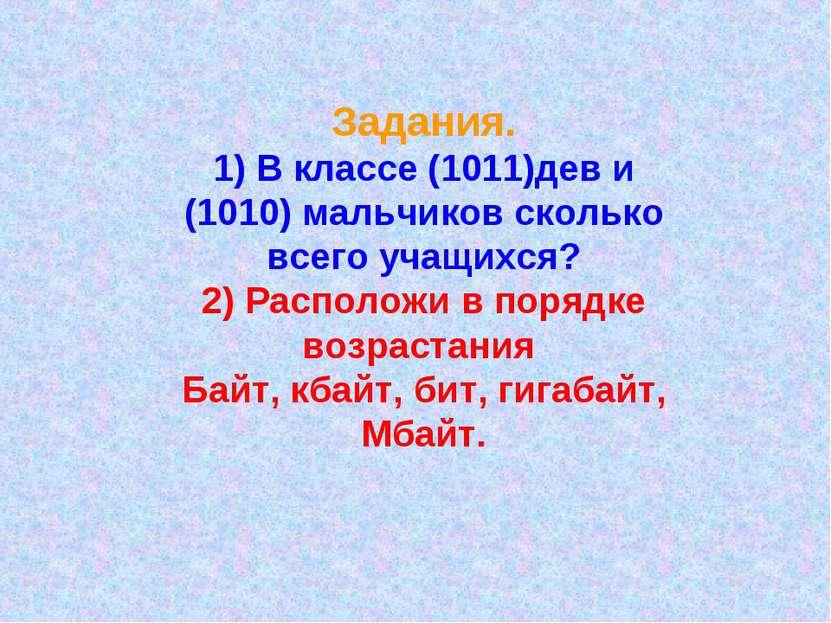 Задания. 1) В классе (1011)дев и (1010) мальчиков сколько всего учащихся? 2) ...
