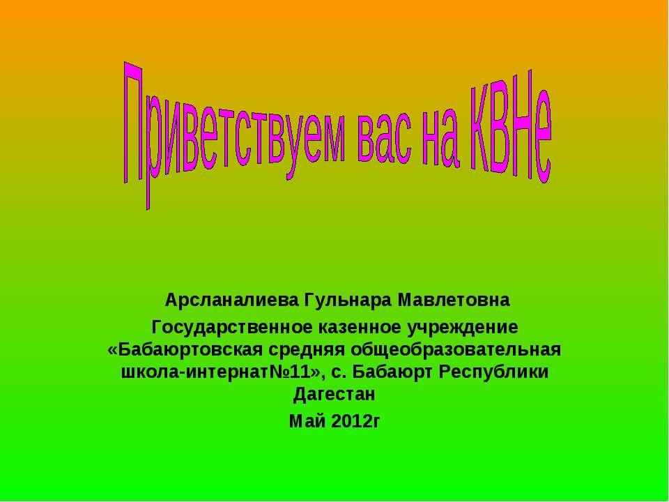 Арсланалиева Гульнара Мавлетовна Государственное казенное учреждение «Бабаюрт...