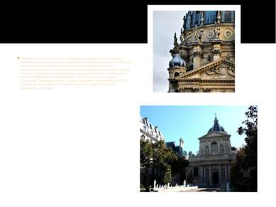 Приемы барокко сочетаются с традициями французской готики и новыми классицист...