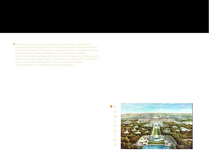 Полное и всестороннее развитие прогрессивные тенденции в архитектуре классици...