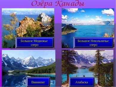 Большое Медвежье озеро Виннипег Атабаска Большое Невольничье озеро