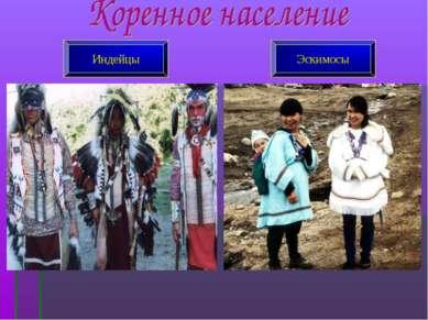 Индейцы Эскимосы