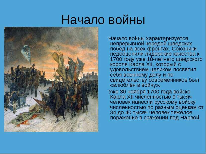 Начало войны Начало войны характеризуется непрерывной чередой шведских побед ...