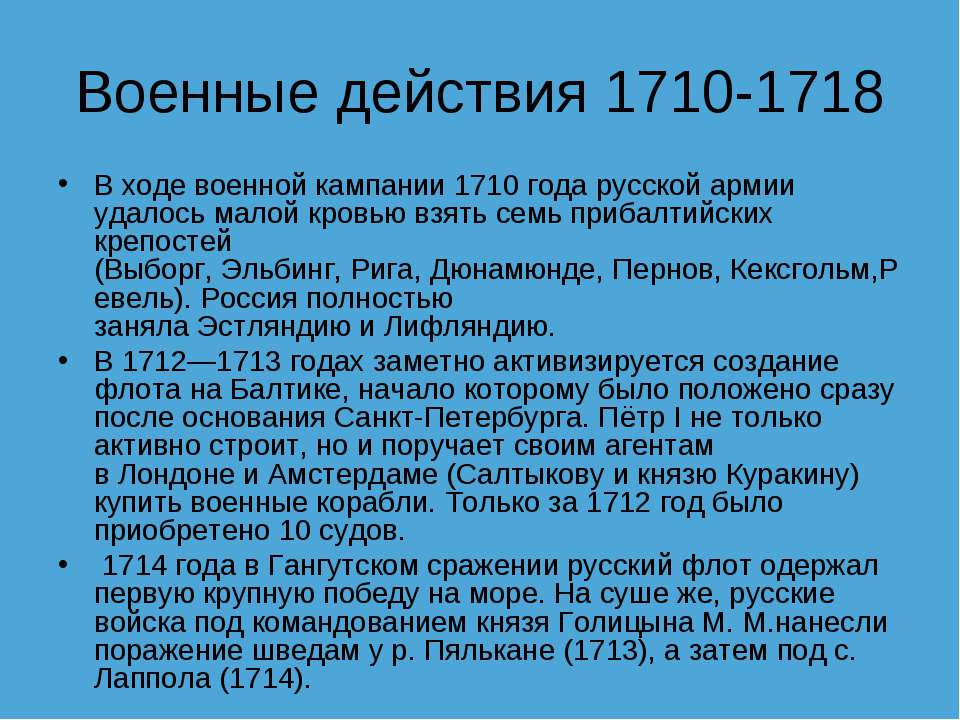 Военные действия 1710-1718 В ходе военной кампании1710 годарусской армии уд...