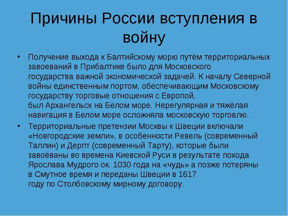Причины России вступления в войну Получение выхода кБалтийскому морюпутём т...