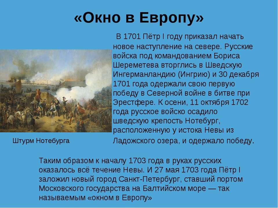 «Окно в Европу»  В 1701 Пётр I году приказал начать новое наступление на сев...