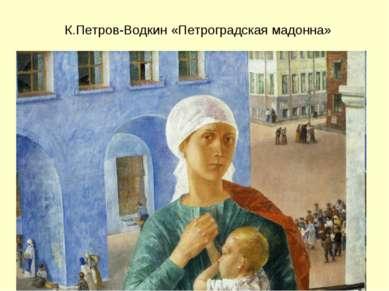 К.Петров-Водкин «Петроградская мадонна»