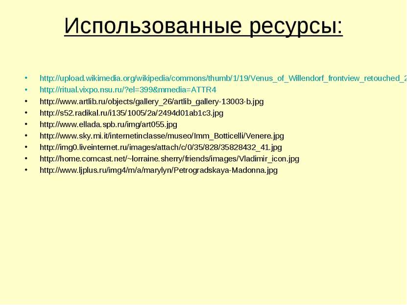 Использованные ресурсы: http://upload.wikimedia.org/wikipedia/commons/thumb/1...