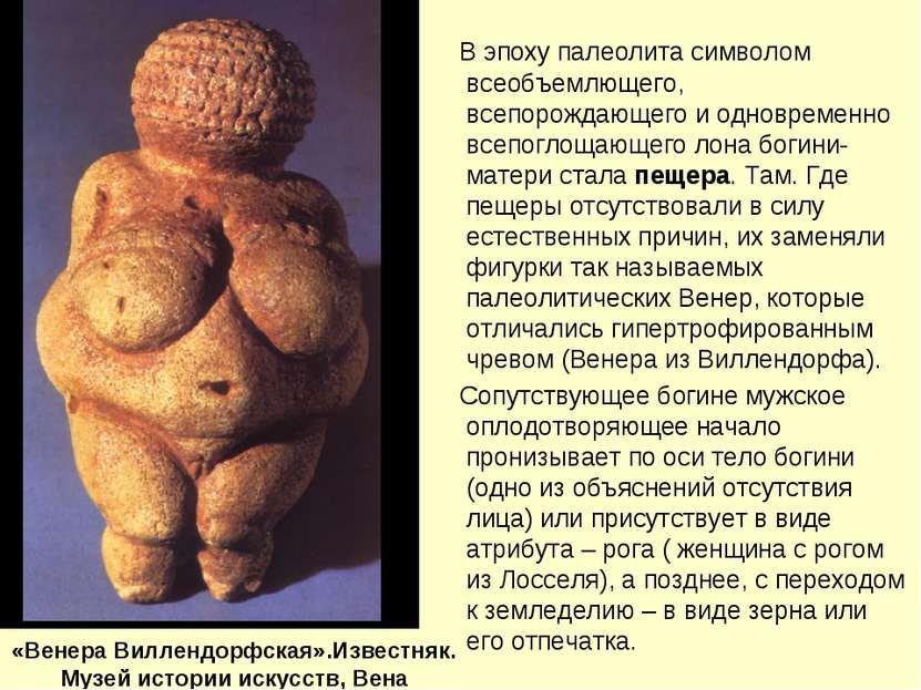 «Венера Виллендорфская».Известняк. Музей истории искусств, Вена В эпоху палео...