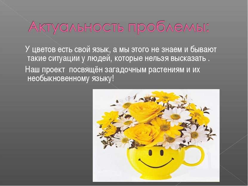 У цветов есть свой язык, а мы этого не знаем и бывают такие ситуации у людей,...