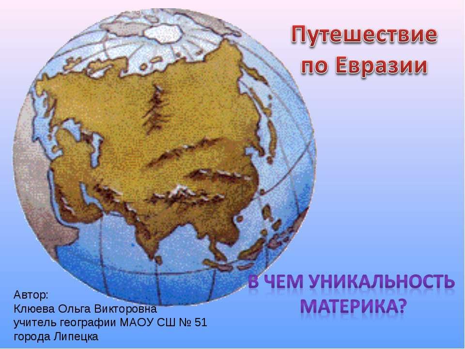 Автор: Клюева Ольга Викторовна учитель географии МАОУ СШ № 51 города Липецка
