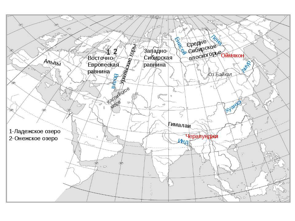 Уральские горы Восточно-Европеская равнина Западно-Сибирская равнина Средне-С...