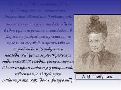 Если говорить о прототипах, то Кабаниху можно соотнести с Антониной Ивановной...