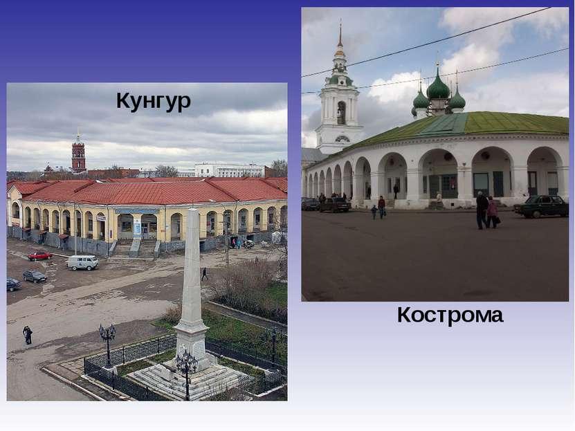 Кострома Кунгур