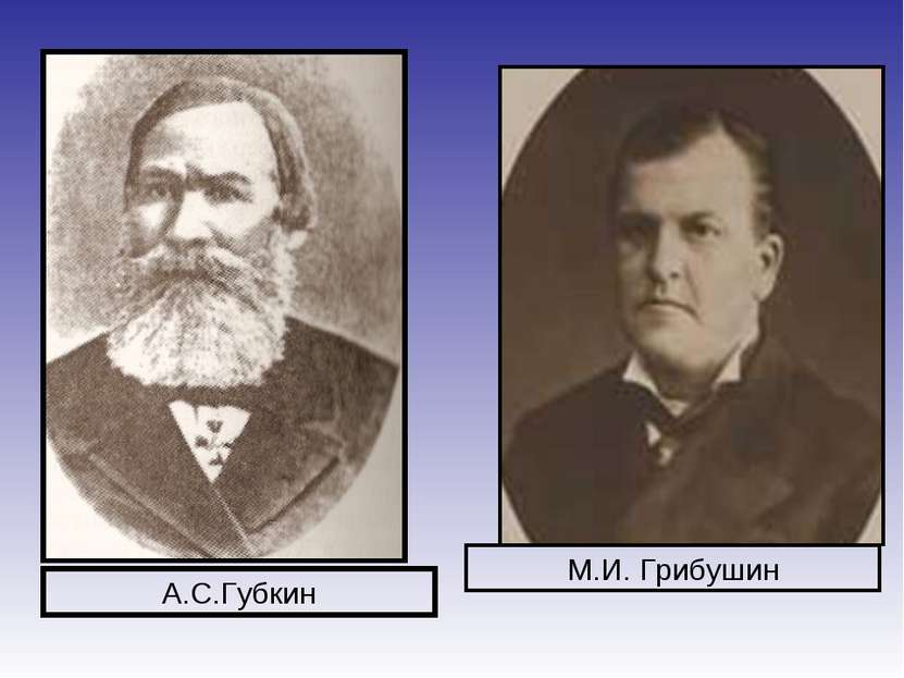 А.С.Губкин М.И. Грибушин