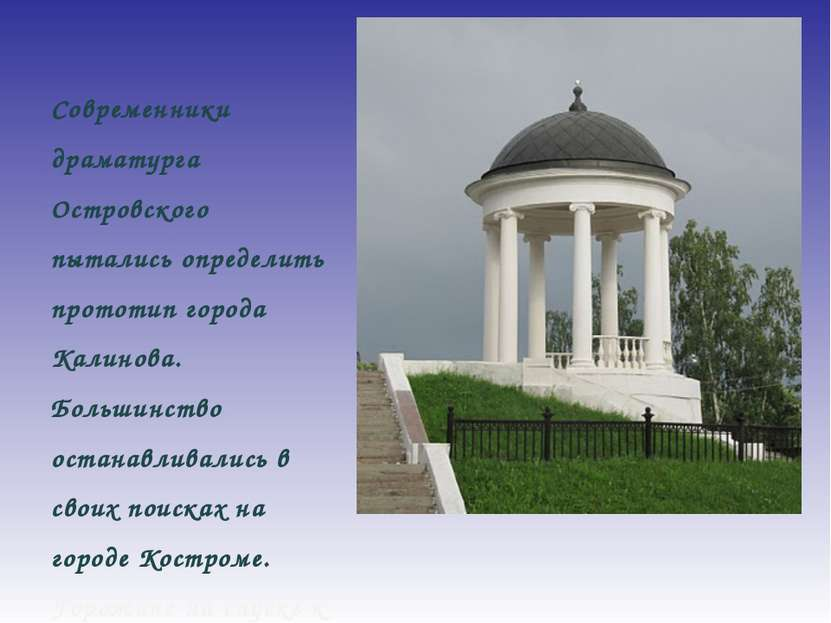 Современники драматурга Островского пытались определить прототип города Калин...