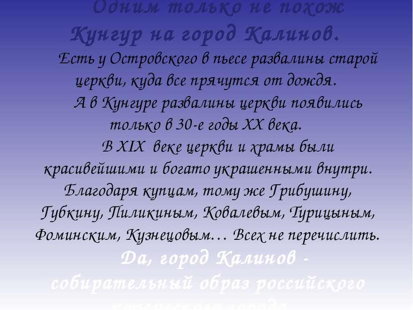 Одним только не похож Кунгур на город Калинов. Есть у Островского в пьесе раз...