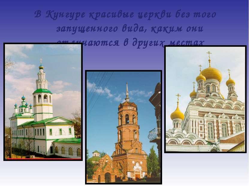 В Кунгуре красивые церкви без того запущенного вида, каким они отличаются в д...