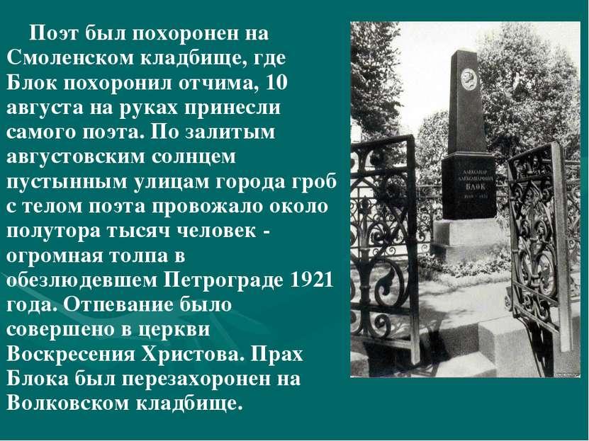 Поэт был похоронен на Смоленском кладбище, где Блок похоронил отчима, 10 авгу...