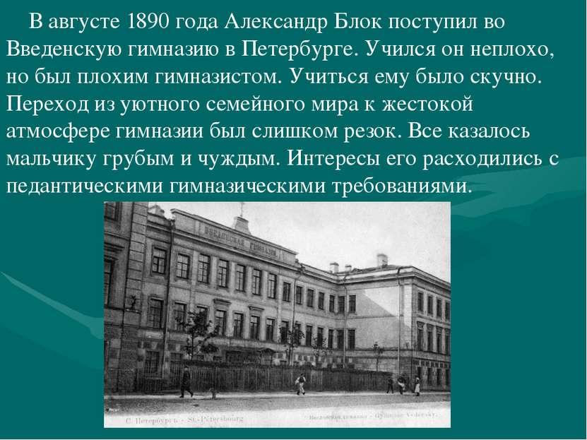 В августе 1890 года Александр Блок поступил во Введенскую гимназию в Петербур...