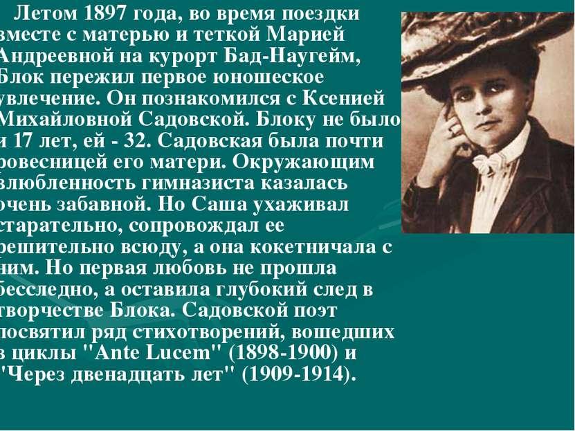 Летом 1897 года, во время поездки вместе с матерью и теткой Марией Андреевной...