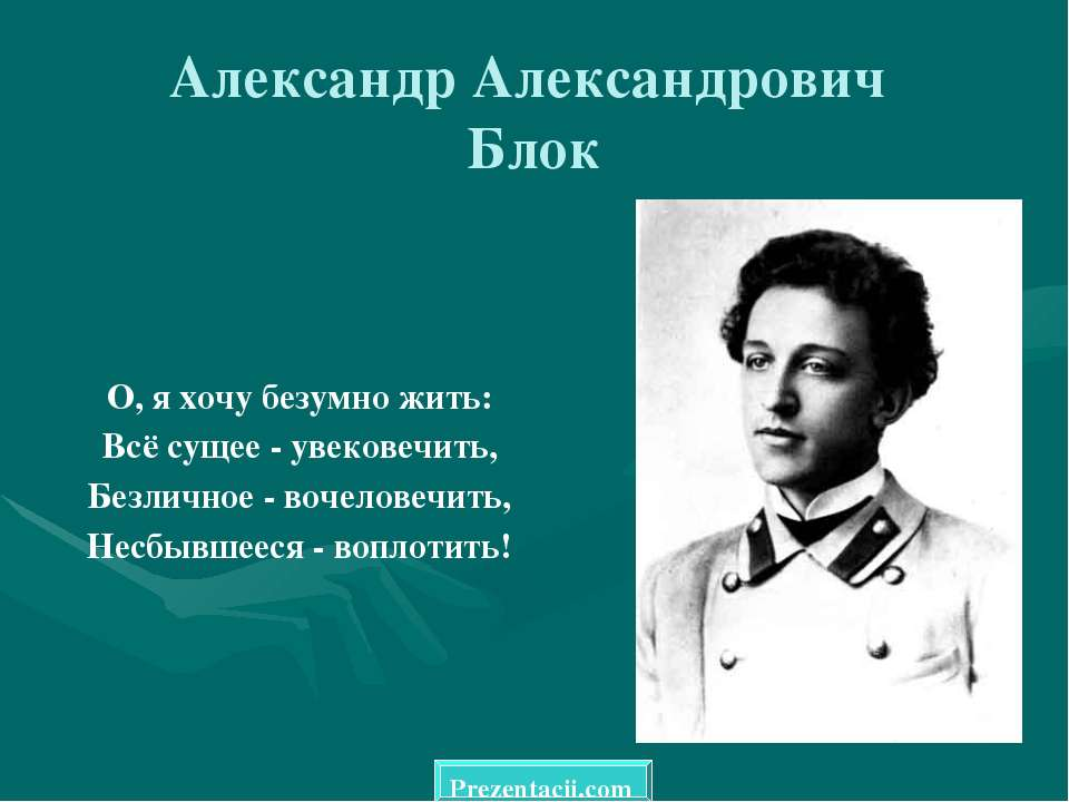 Александр Александрович Блок О, я хочу безумно жить: Всё сущее - увековечить,...