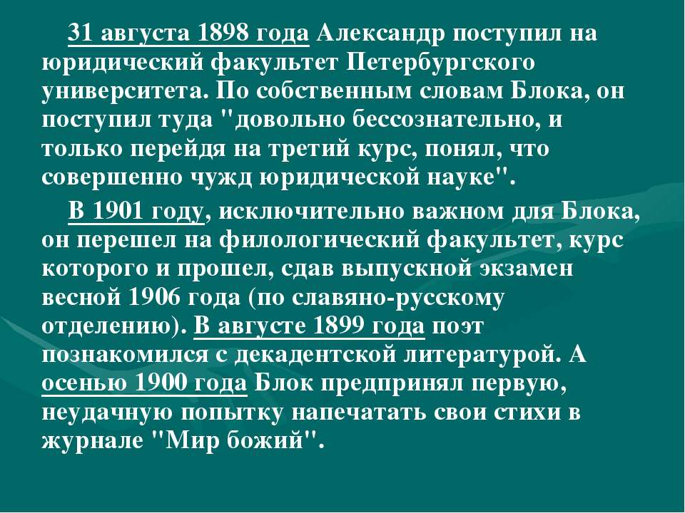 31 августа 1898 года Александр поступил на юридический факультет Петербургско...