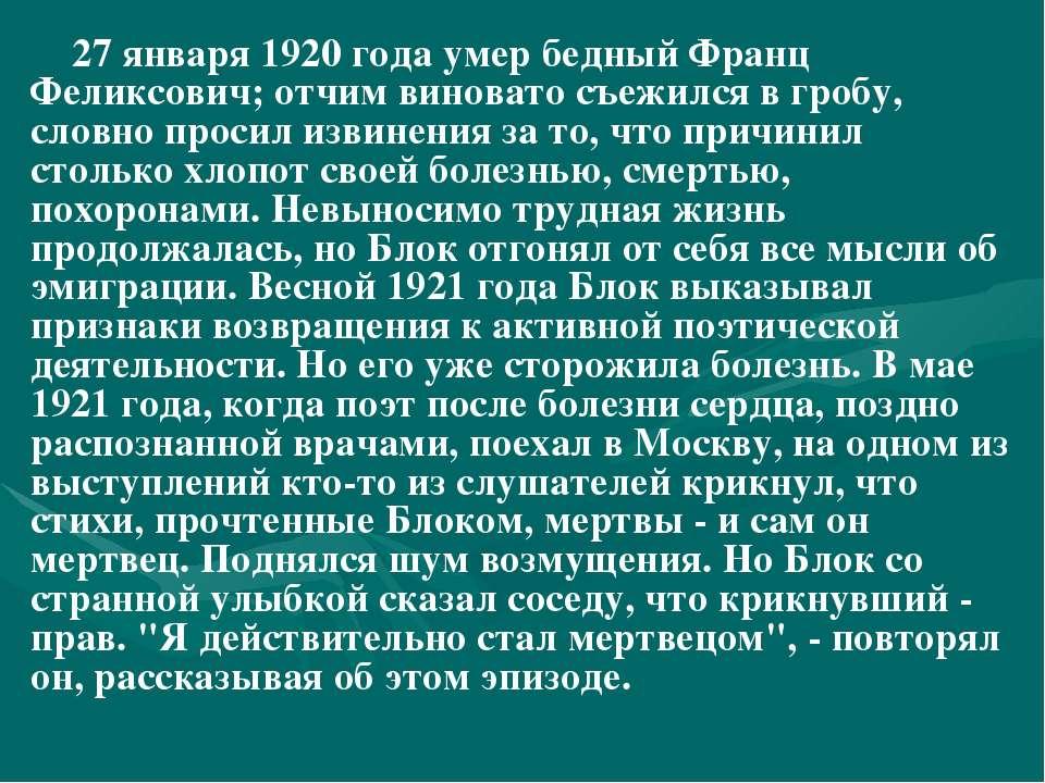 27 января 1920 года умер бедный Франц Феликсович; отчим виновато съежился в г...