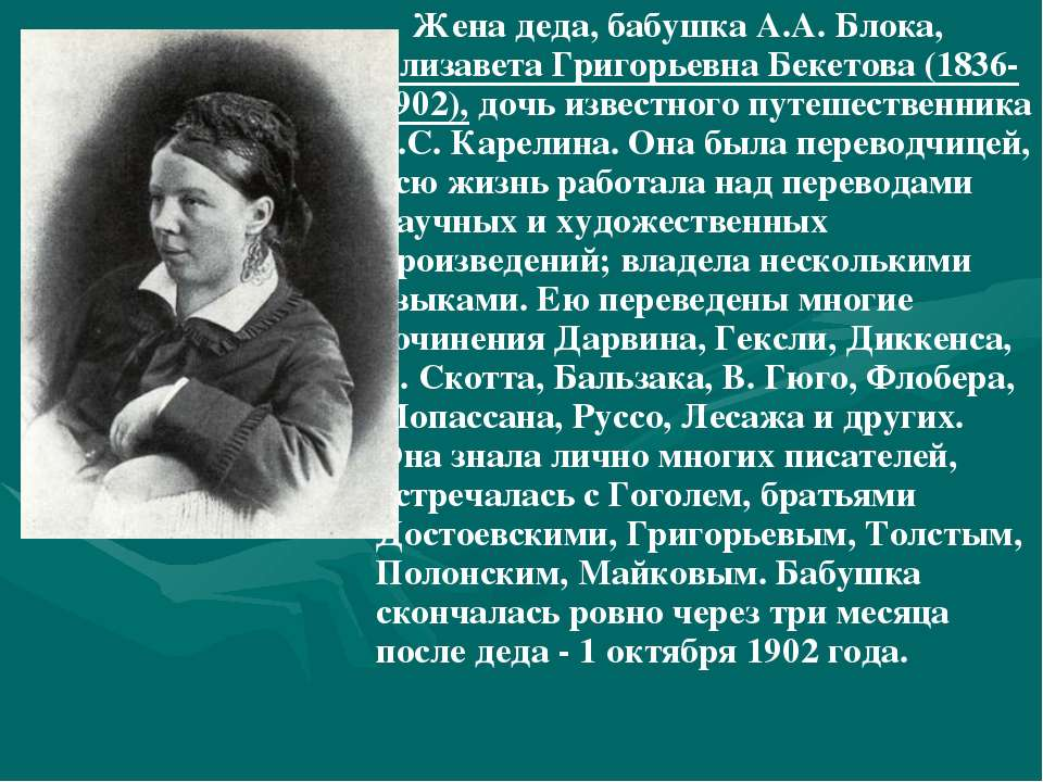 Жена деда, бабушка А.А. Блока, Елизавета Григорьевна Бекетова (1836-1902), до...