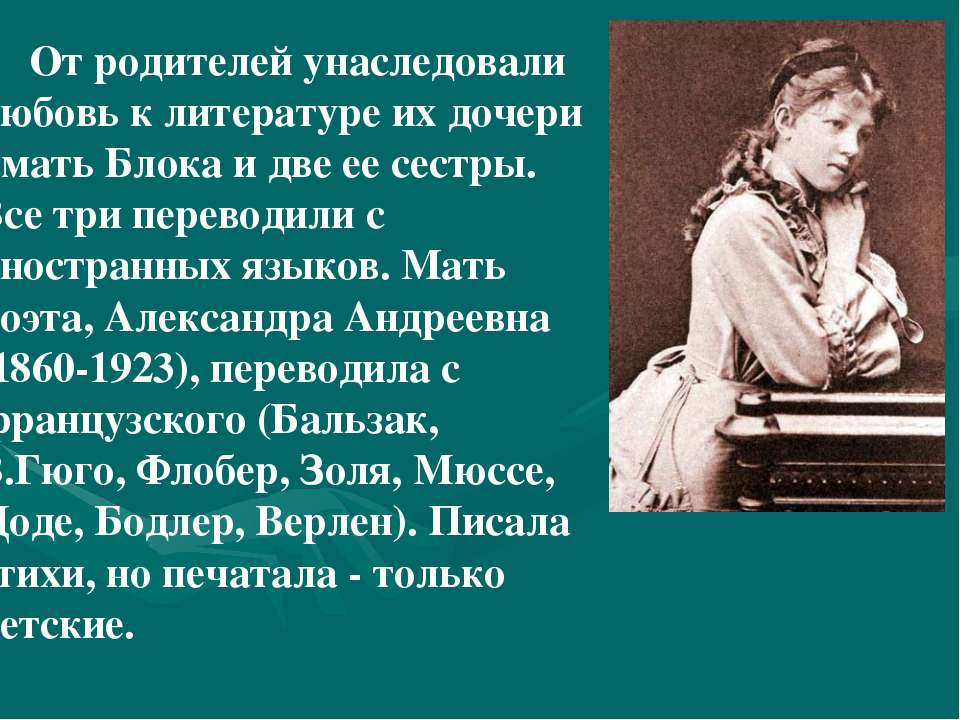 От родителей унаследовали любовь к литературе их дочери - мать Блока и две ее...